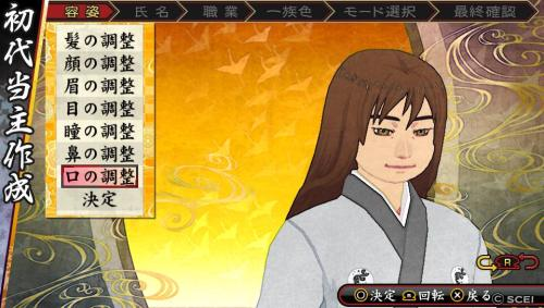 俺屍2_20140717_224507