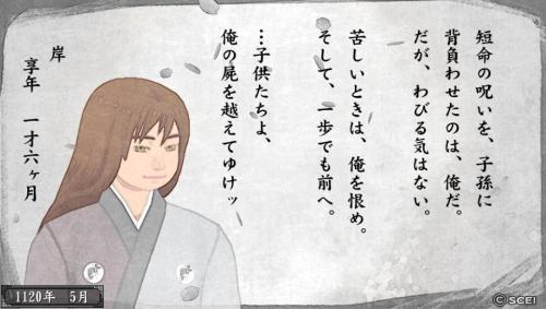 俺屍2_20140721_134332