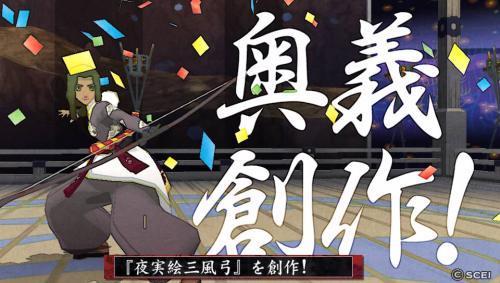 俺屍2_20140728_222813