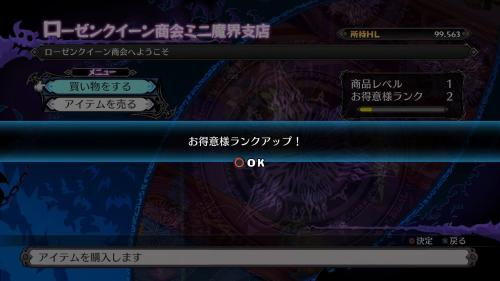 Disgaea 5 (TGS demo) - gameplay - 2014-09-26 08-51-59.mp4_snapshot_08.07_[2014.09.26_13.44.23]