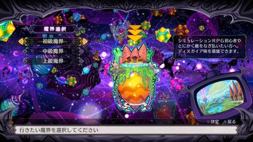 Disgaea 5 (TGS demo) - gameplay - 2014-09-26 08-51-59.mp4_snapshot_10.11_[2014.09.26_13.45.59]