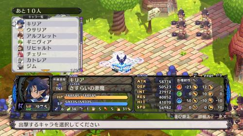 Disgaea 5 (TGS demo) - gameplay - 2014-09-26 08-51-59.mp4_snapshot_10.28_[2014.09.26_13.46.31]