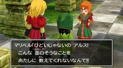 dragonquest7-14