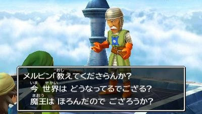 dragonquest7-19