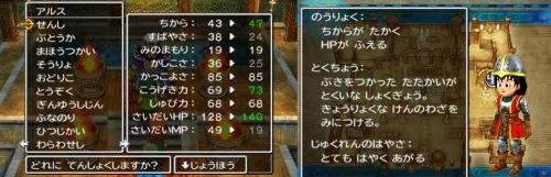 dragonquest7-22