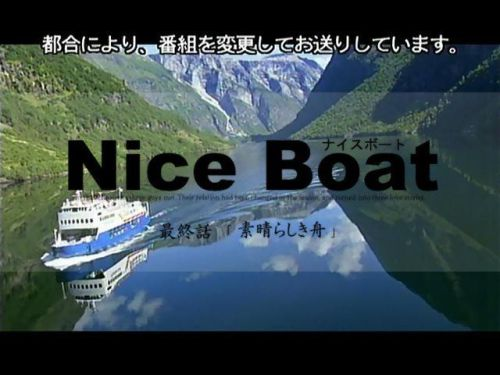 niceboat3
