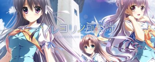 Soreyori no Prologue01